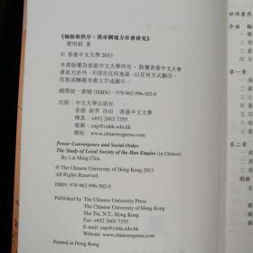 香港中文大学版 黎明钊《輻輳與秩序:漢帝國地方社會研究》(锁线胶订)