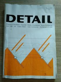 德语原版Detail建筑细部杂志,2005年6月,主题: 太阳能结构