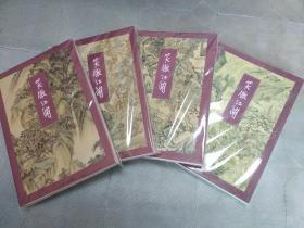 金庸三联版:笑傲江湖(全四册),2001年二版三印,正版防伪,绝版书