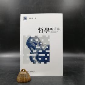 香港中文大学版 陶国璋《哲学的追寻》(锁线胶订)