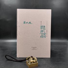 钤张抗抗先生印,赠特制藏书票《隐形伴侣》毛边本(中国当代作家长篇小说典藏·一版一印)