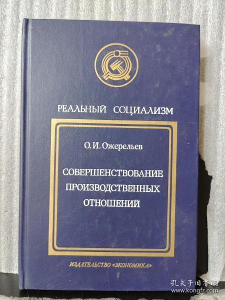 СОВЕРШЕНСТВОВАНИЕ  ПРОИЗВОДСТВЕННЫХ  ОТНОШЕНИЙ(俄文原版)