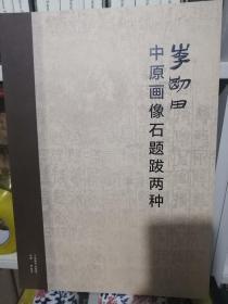 李刚田中原画像石题跋两种
