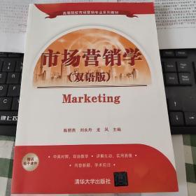 市场营销学(双语版)