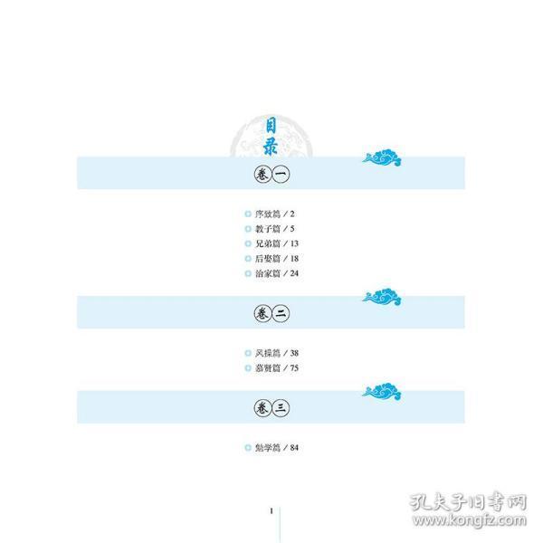 颜氏家训全鉴(珍藏版)
