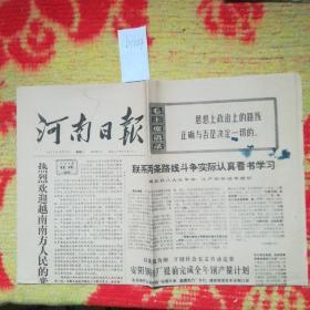 1972.12月27日河南日报