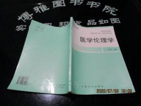 医学伦理学(供基础、临床、预防、口腔医学专业用) 丘祥兴  主编   正版现货  25-6号柜