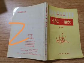 80年代老课本 老版初中数学课本 初级中学课本 代数 第四册