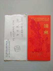 """冯其庸签名请柬 1992年""""92中国国际红楼梦研讨会"""""""
