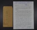 【全场包邮】 著名山东快书演员 刘洪滨(1927-2008) 致 张非信札一页附封