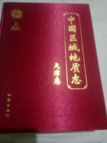 中国区域地质志天津志