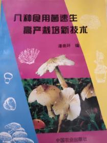 八种食用菌速生高产栽培新技术