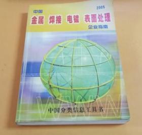 中国金属.焊接.电镀.表面处理企业指南 2005(中国分类信息工具书)