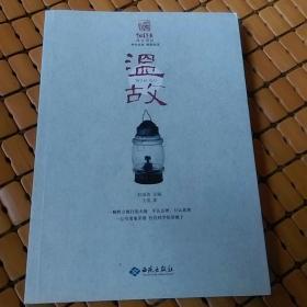 中国青年报冰点周刊丛书:温故