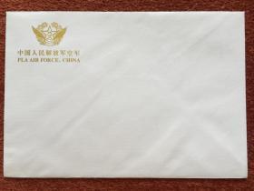 《中国人民解放军空军定制信封》军徽和文字均烫金,赠上将照片