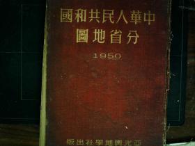 G836,少见地图册,新中国成立后第一版新地图册,亚光舆地学社1950年初版套色精印:《中华人民共和国分省地图》 [1950年)16开精装一册全,内有绥远/察哈尔省/松江省等已经撤销的省份地图。