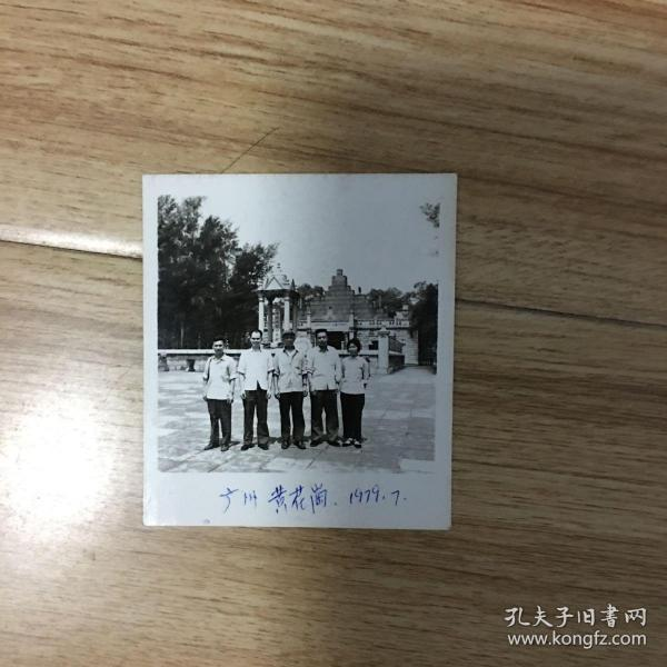老照片:合影 广州黄花岗 1979年