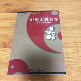 中国太极名拳--陈氏小架太极拳