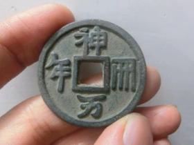 古币  铜钱  西夏钱 【神册通宝】稀有品种  鉴赏收藏,