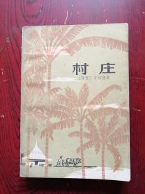 村庄 83年1版1印  包邮挂刷