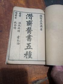 潜齐医书五种(民国石印一套全)