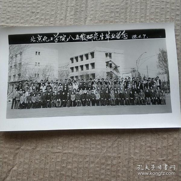 北京化工学院(今北京化工大学)八五级研究生毕业留念