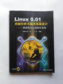 Linux 0.01内核分析与操作系统设计