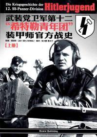 《武装党卫军第12希特勒青年团装甲师官方战史》(全3册)闪电战杂志社出品