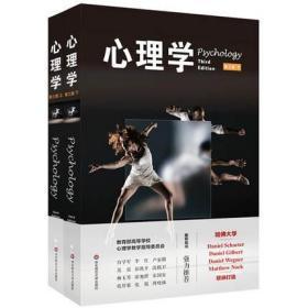 心理学 第三版 上+下 丹尼尔 华东师范大学 9787567543799