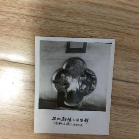 老照片:苏州朝阳公园(原狮子林)留影 1967年
