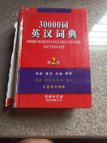 30000词英汉词典(第2版)封面有损 具体看图 内页好 没笔记