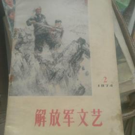 解放军文艺1974/2