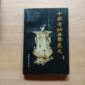 中国青铜器发展史