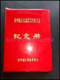 徐州老纪念册-----《徐州地区合作医疗赤脚医生代表大会纪念册》!(内有北京,上海,无锡,南京,苏州,杭州旅游地图,6张旅游风景插图及其介绍)先见描述!