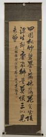 日本回流字画 原装旧裱  623