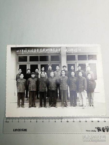 甘肃省文县,四十年校庆校务委员教员合影