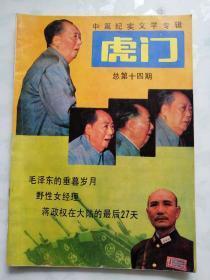 中篇纪实文学专辑.虎门 总第十四期
