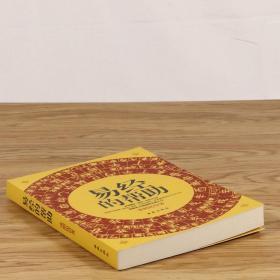 易经的帮助 传统文化易学易经入门人人都能看得懂的周易相学入门的奥秘使用手册真的很容易书籍
