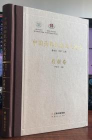 中国西部民族文化通志·农耕卷