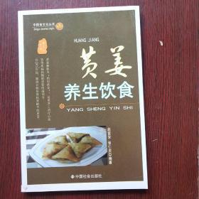 黄姜养生饮食