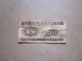 第二套人民币壹分IV X(40)冠号纸币(1953年)