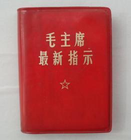 毛主席最新指示(有林题2张)   内有原书主人大量笔记    35—顶层