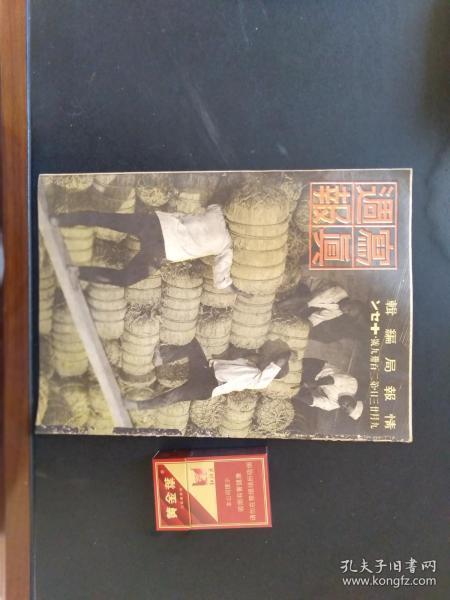 民国旧书----画册---日本战争内容------品项较好---无订书孔,难能可贵-----------如图自行鉴别---1