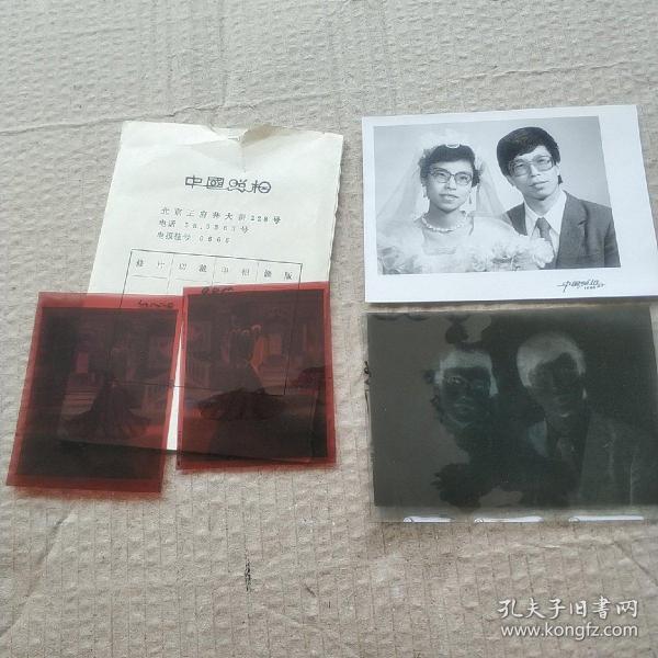 中国照相馆拍摄带卡厚纸夫妻合影4寸照片一张(附底片及原始相片袋),另加两张不同内容底片两张。
