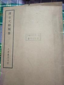 民国版<续古文辞类纂﹥全一册16开