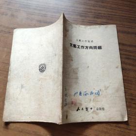 文艺工作方向问题 文艺工作丛书(1949年初版仅印3千册)