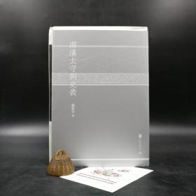 严耕望《两汉太守刺史表》毛边本(精装一版一印)赠刘运来设计 编号旷野纸藏书票