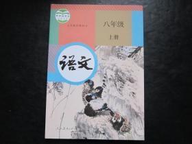 初中语文课本八年级上册  人教版