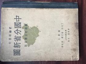 民国37年丁文江 曾世英 翁文灏 纂编《中国分省新图》8开精装蝴蝶版