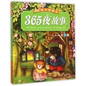 孩子爱看的365夜故事(春天卷) 安韶主编 小树苗成长悦读 幼儿童宝宝孩子早教故事书 亲子睡前读物畅销图书